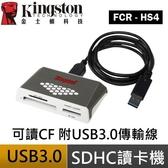 【免運費+贈SD記憶卡收納盒】Kingston 金士頓 USB讀卡機 FCR-HS4 USB3.0 高速讀卡機x1【附3英尺USB3.0 線 】
