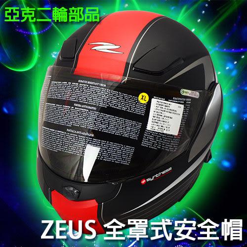 ZEUS ZS-3000A 消光黑紅 全罩 3/4罩 半罩 可樂帽 可拆式 安全帽 2015 新款 素色 彩繪