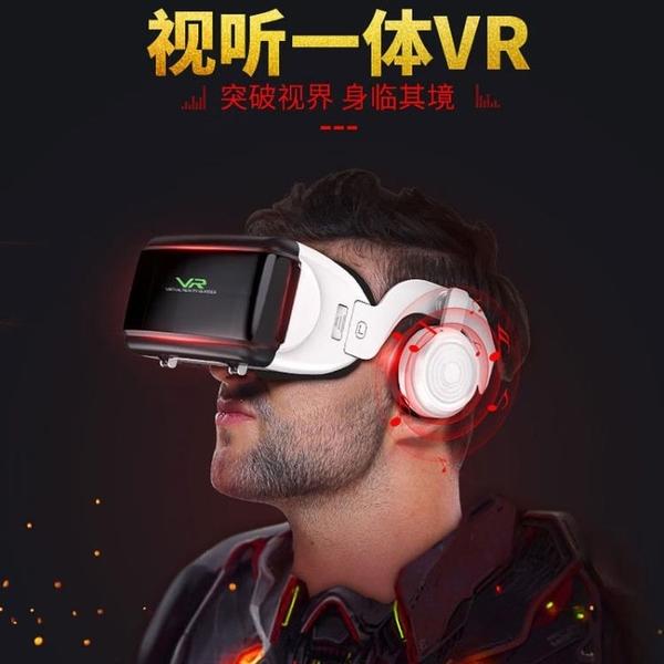 VR眼鏡 2021款千幻魔鏡16代升級vr眼鏡3D影院游戲一體機頭盔10rv手機專用