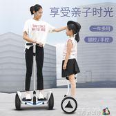 阿爾郎智慧雙輪平衡車成人兒童兩輪思維體感飄移電動代步車扭扭車 igo igo魔方數碼館
