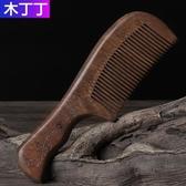 檀香木梳子女卷發天然木梳男家用防靜電按摩頭部經絡造發型木頭梳