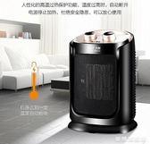 取暖器家用浴室小太陽省電暖氣器節能速熱小型立式迷你暖風機wy