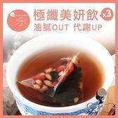 午茶夫人 極纖美妍飲(消風茶)  15入/袋x3 花茶/花草茶/茶包/養生茶/小明星大跟班推薦