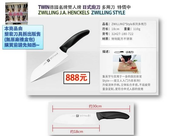 TWIN德國名牌雙人牌✿日式廚刀/多用刀 特價中 ZWILLING.J.A.HENCKELS ZWILLING STYLE