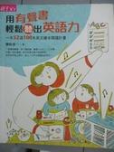 【書寶二手書T1/語言學習_YFN】用有聲書輕鬆聽出英語力_廖彩杏