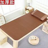 夏天學生宿舍涼席單人床0.9m上下鋪可摺疊1.2藤席夏季軟草席子1米