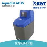 【BWT德國倍世】智慧型軟水機 AquaDial AD15 ★享0利率分期+全省免費安裝!