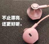 漂亮活力實用通用手機耳機入耳式 【限時八五折】