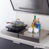 廚房置物架不銹鋼電磁爐支架底座液化天燃氣煤氣灶蓋灶台蓋板架子『蜜桃時尚』