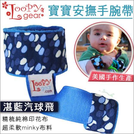 ✿蟲寶寶✿【美國LoopyGear】 美國手作設計生產 / 抓緊緊寶寶安撫手腕帶- 嫩粉菱格紋