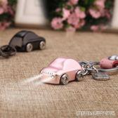米勒斯小汽車男女鑰匙扣創意禮品韓版情侶鑰匙錬掛件可愛圈國 全館免運