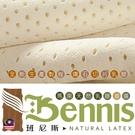 【班尼斯國際名床】【雙人5x6.2尺x10cm】全新生產製程鑽石切片乳膠~百萬馬來保證‧天然乳膠床墊