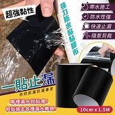 強力防水黏貼膠布 10cm 一貼止漏 牆壁屋頂裂縫滲水抓漏防漏膠帶【YX0304】《約翰家庭百貨
