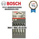【台北益昌】瑞士製造 德國 博世 BOSCH T101AO (單支) 線鋸片