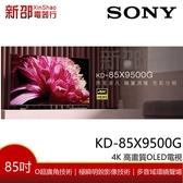 ~新家電錧~【SONY新力 KD-85X9500G】4K HDR 連網平面電視【實體店面】