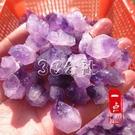 水晶石 純天然紫水晶原石 紫晶簇晶花 紫水晶原礦教學標本 碎石魚缸石 快速出貨