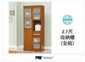 【MK億騰傢俱】AS288-03正樟木2.7尺收納餐櫃全組