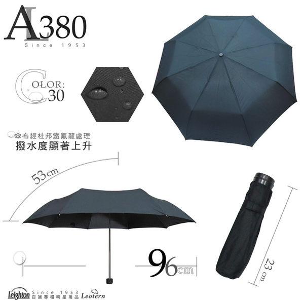 499 雨傘 ☆萊登傘☆ 超撥水 素面三折傘 輕傘 不夾手 鐵氟龍 Leighton 尊爵深黑