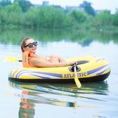 新視界 大西洋船套裝充氣船 雙人漂流船 單人獨木舟
