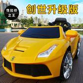 嬰兒童電動汽車轎車四輪可坐人超大號遙控男孩小孩子玩具可坐寶寶YS