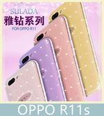 OPPO R11s 雅鑽系列 輕薄 鑲鑽 奢華風 TPU 手機套 保護套 手機殼 手機套 背蓋 背殼
