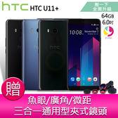 分期0利率 HTC U11+ (64GB) 6吋 防水旗艦機【贈魚眼/廣角/微距 三合一通用型夾式鏡頭 *1】