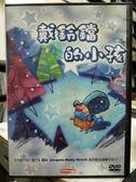 挖寶二手片-Y30-025-正版DVD-動畫【戴鈴鐺的小孩】-國法語發音