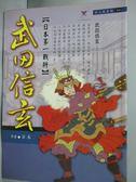 【書寶二手書T4/一般小說_JFB】日本第一戰將-武田信玄_古木