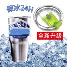 【熱搜貨】極久酷冰杯 保冰24小時 保冷...