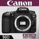 【公司貨】Canon EOS 90D 單...