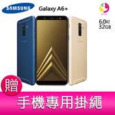 分期0利率  三星 Samsung Galaxy A6+ 智慧型手機  贈『 手機專用掛繩*1』