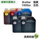 【含稅】Brother 1000CC 五色一組 奈米寫真 填充墨水 適用於BROTHER 連續供墨之機型