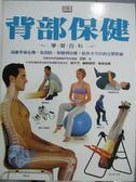 【書寶二手書T2/養生_YAS】背部保健學習百科_坦納