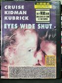 影音專賣店-P00-487-正版DVD-電影【大開眼戒】-湯姆克魯斯 妮可基嫚