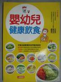 【書寶二手書T4/保健_ZCS】嬰幼兒健康飲食_葉庭吉