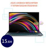 ASUS UX581GV-0051A9750H 15.6吋 ◤0利率◢ 筆電 (i7-9750H/32GD4/1TSSD/W10)