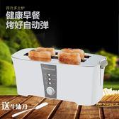 多士爐烤面包機4片 早餐吐司機 家用商用烤好自動彈【潮咖地帶】