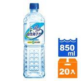 舒跑 鹼性離子水 850ml (20入)/箱