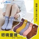 眼睛襪子單入不色 兒童中筒襪 立體童襪 短襪 兒童襪子 童襪長襪 女童襪 男童襪
