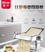 家用面條機小型多功能壓面機手動不銹鋼餃子餛飩皮機搟面機 東京衣秀YXS