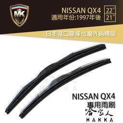 【 MK 】 NISSAN QX4 97年 原廠型專用雨刷 免運 贈潑水劑 專用雨刷 22吋 *21吋 雨刷 哈家人