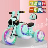 兒童摩托車三輪車1-6周歲充電男女小孩可坐人玩具 艾美時尚衣櫥 YYS