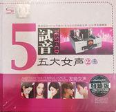 【停看聽音響唱片】【K2HD】試音五大女聲2
