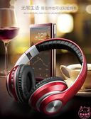 藍芽耳機重低頭戴式無線游戲運動跑步插卡音樂耳麥手機電腦通用 跨年鉅惠85折