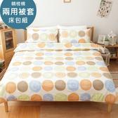 #AB053#活性印染精梳純棉3.5x6.2尺單人舖棉兩用被床包三件組-台灣製/鋪棉
