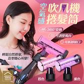 空氣感吹風機捲髮筒套組 3D風流均勻分散 烘髮器捲髮器烘罩捲T型烘罩【BE0401】《約翰家庭百貨