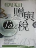 【書寶二手書T8/投資_LQH】輕鬆規劃贈與稅_陳坤涵
