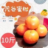 大吉大利*吉園圃大湖茂谷蜜柑(25A)10斤(約30-34粒)(免運宅配)