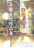 漆原友紀作品集(全)