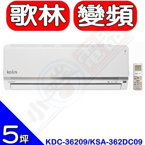 KOLIN歌林【KDC-36209/KSA-362DC09】《變頻》分離式冷氣